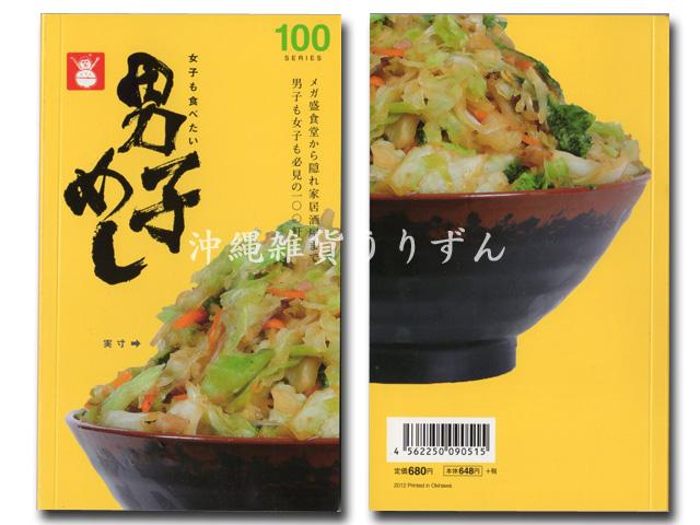 沖縄のメガ盛り、大盛り食堂グルメガイド