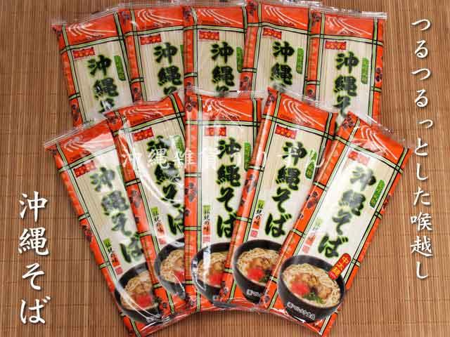 沖縄そば マルタケ乾麺お買得セット