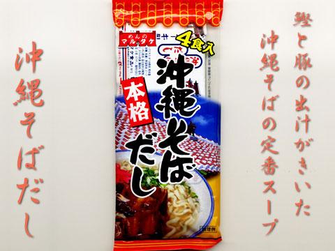 沖縄そばスープ マルタケ