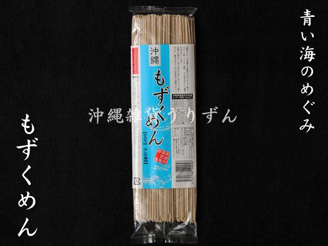沖縄もずくを練り込んだもずく麺
