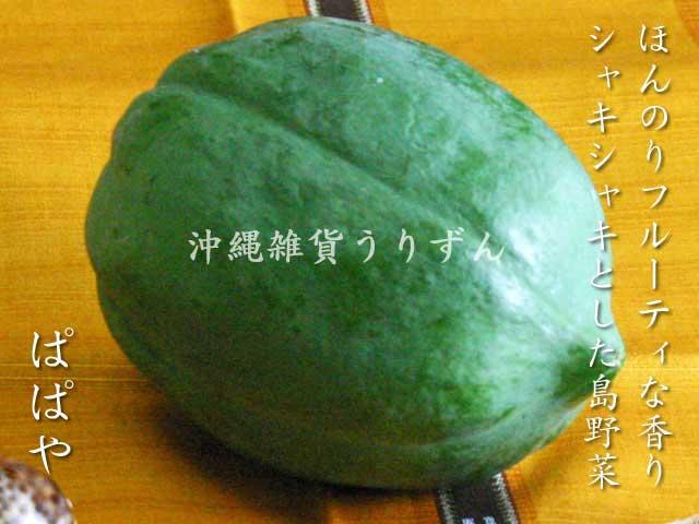 青パパイヤ 沖縄の島野菜