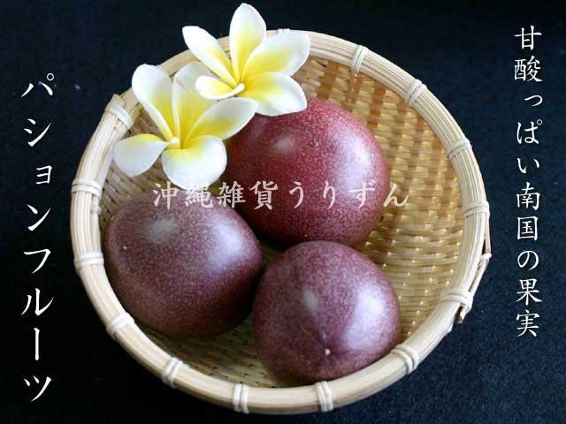 パッションフルーツ 沖縄のフルーツ