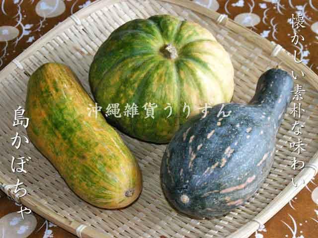 島かぼちゃ 沖縄の島野菜