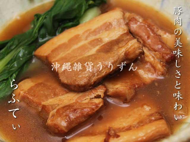 ラフテー調理例 沖縄の伝統料理