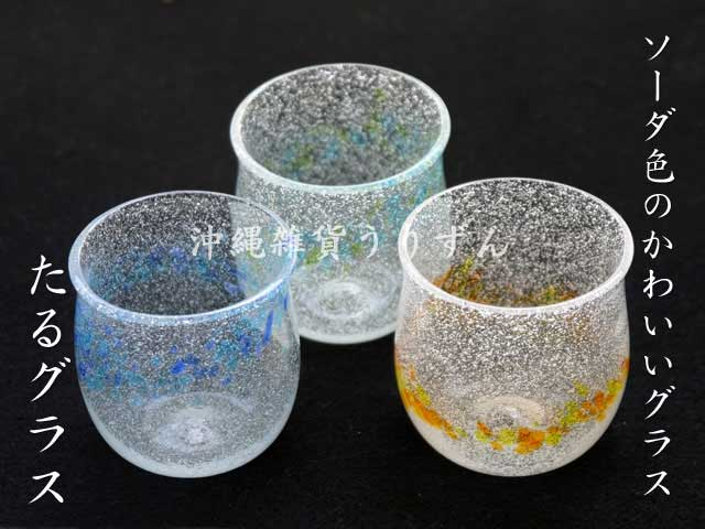 琉球ガラスの泡たるグラス