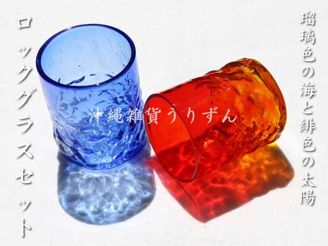 赤と青のロックグラスギフトセット