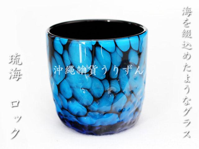 琉海ロックグラス 青いタンブラー
