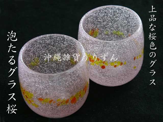 琉球ガラスの桜色の泡たるグラス