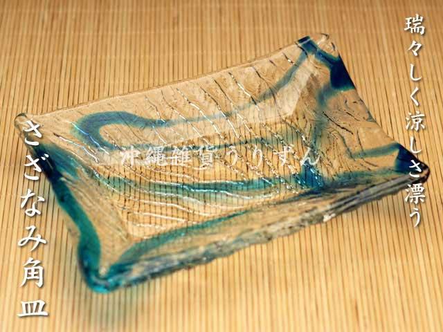 さざなみ角皿 青いラインの入ったガラス角皿