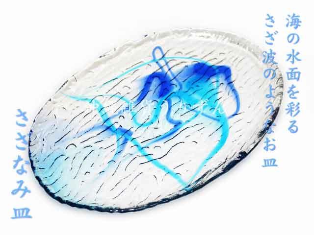 さざなみ皿 青いラインが入ったガラス大皿