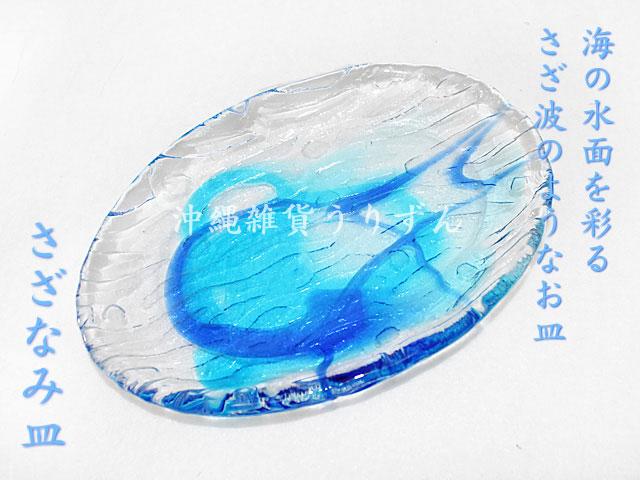 琉球ガラスのガラス皿、さざなみ皿