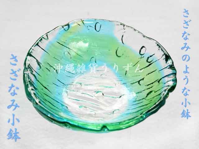さざなみ小鉢 琉球ガラスのお碗