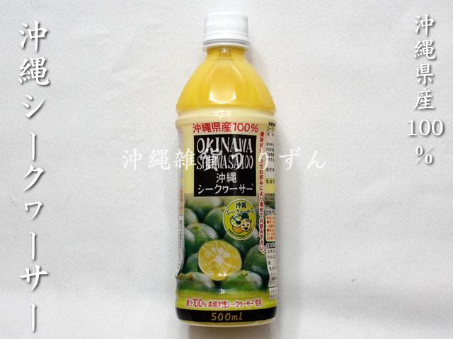 沖縄県産シークワーサー果汁100%