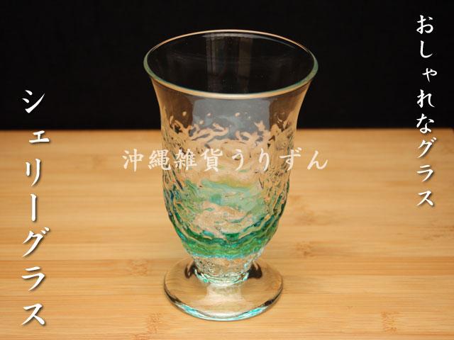 琉球ガラスのシェリーグラス、カクテルグラスとしてもお洒落。