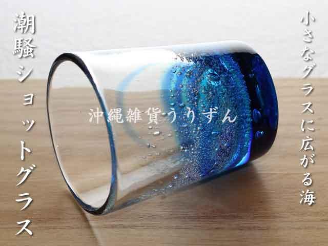青いショットグラス