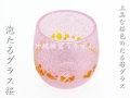 桜色の琉球ガラスたる形グラス