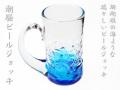 青いビールジョッキ
