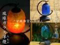 琉球ガラスのガラスランプ