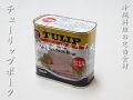 チューリップポーク、ポーク缶(ポークランチョンミート)