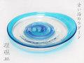 環礁皿 青色のガラスで縁取られた大皿