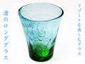 琉球ガラスのロンググラス、渚のロンググラス