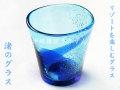 渚のグラス ガラスに入った気泡がみずみずしいタンブラー