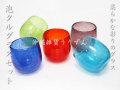 泡たるグラス 琉球ガラスの泡たる形タンブラー