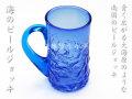 青い海色のビールジョッキ