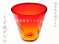 琉球ガラスのロックグラス、うず潮グラス紅