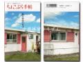 沖縄の外人住宅ガイドブック