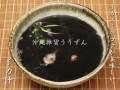 イカスミ汁 沖縄の伝統料理