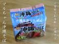 沖縄限定マルちゃん沖縄そば5食入りインスタント乾麺