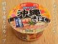 明星沖縄そばカップ麺