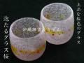 泡たるグラス桜 淡い桜色の気泡たる形タンブラー