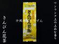 沖縄伊藤園さんぴん花茶(ジャスミンティー)