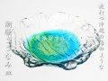 琉球ガラスの小皿、潮騒さざなみ皿