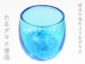 琉球ガラスのたる形グラス碧海