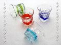 トライアングルグラス ガラスのぐい呑み