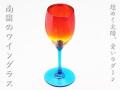 琉球ガラスのワイングラス、南国のワイングラス
