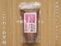 沖縄県産黒糖こだわり粉黒糖