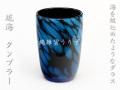 琉球ガラスのタンブラーグラス琉海