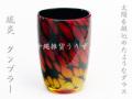 琉炎タンブラー 炎のようなデザインのロンググラス