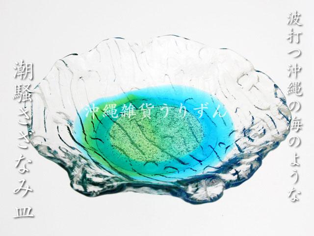 潮騒さざさみ皿 ガラス小皿、取り皿