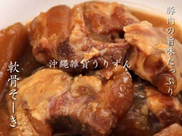 軟骨ソーキ 沖縄の伝統料理