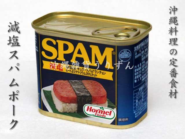 減塩スパム ポーク缶