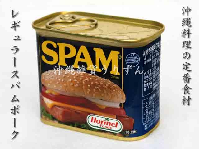 スパムポークランチョンミート(ポーク缶)