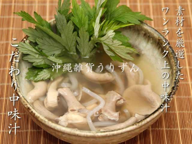 中味汁,中身汁,沖縄料理