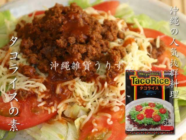 タコライスの素 沖縄の定番料理