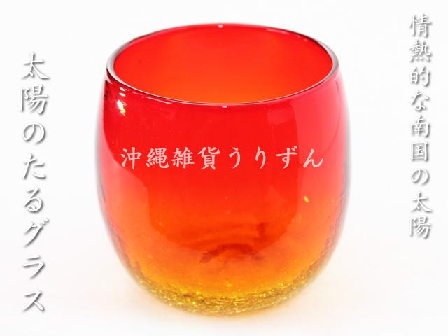 たるグラス 琉球ガラスのアイスクラックたる形タンブラー