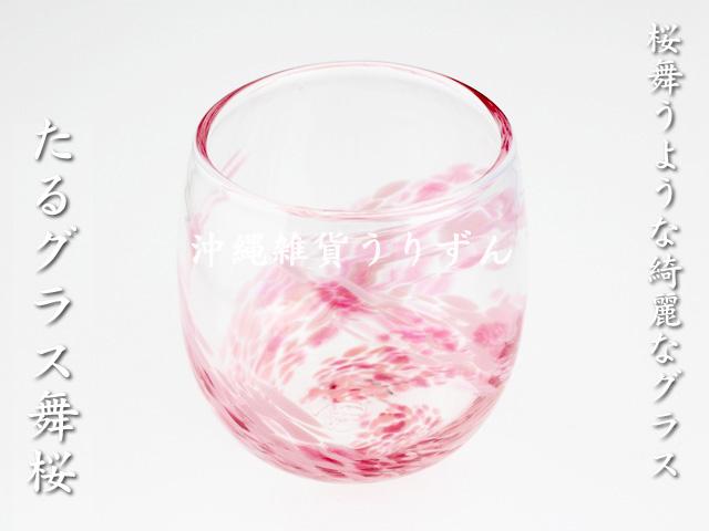舞桜 琉球ガラスのたる形グラス